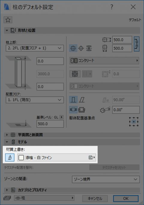 柱の材質を上書き