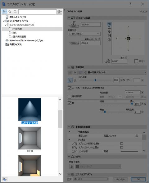 ランプのライブラリ部品