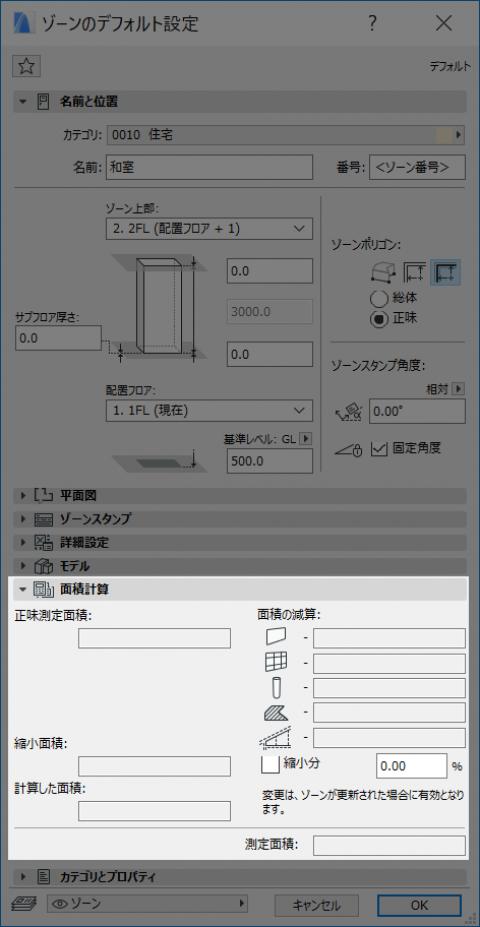ゾーンの面積計算