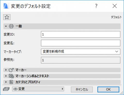 変更ツールの配置